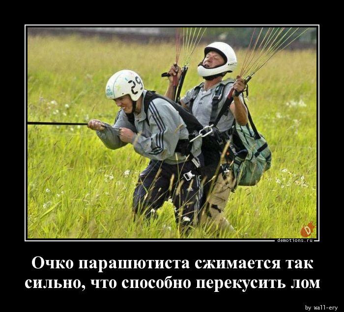 Анекдот: — Как слепой парашютист узнает, что он вот-вот…
