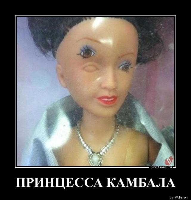 ПРИНЦЕССА КАМБАЛА
