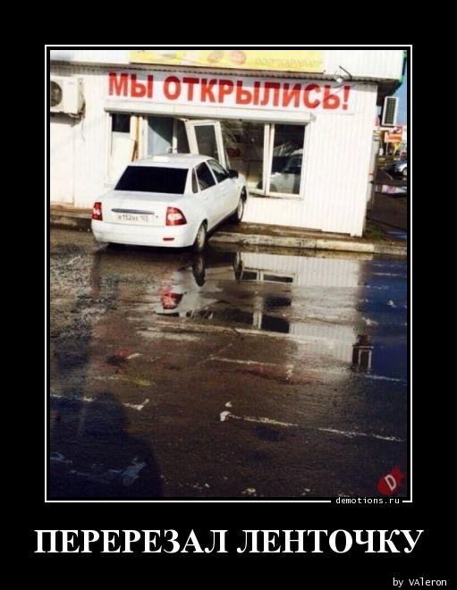 ПЕРЕРЕЗАЛ ЛЕНТОЧКУ