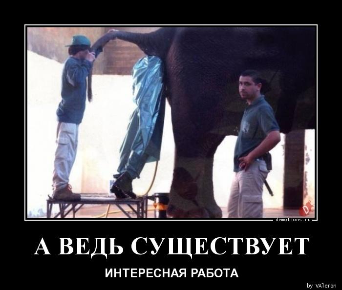А ВЕДЬ СУЩЕСТВУЕТ