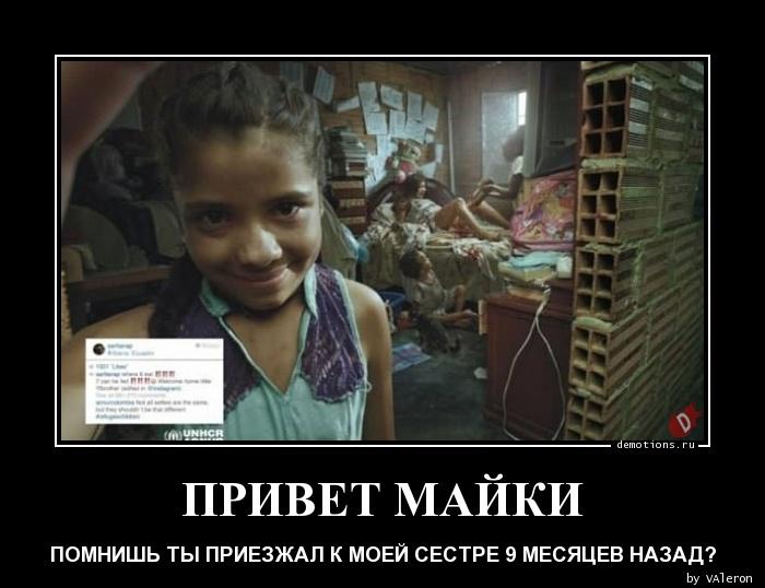 ПРИВЕТ МАЙКИ