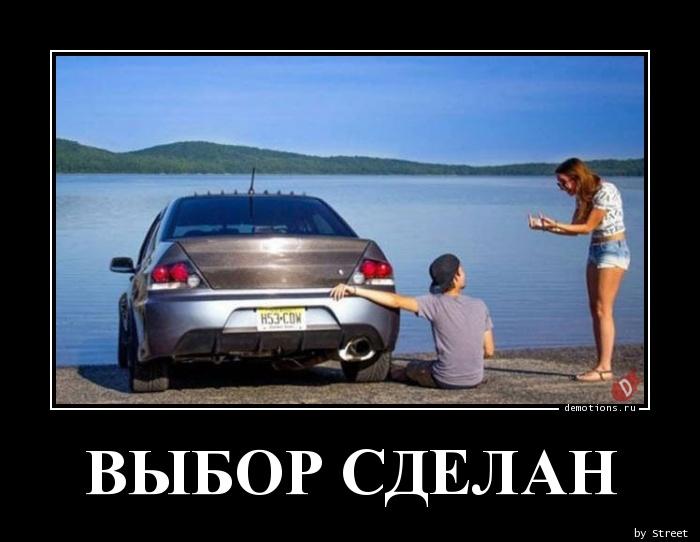 ВЫБОР СДЕЛАН