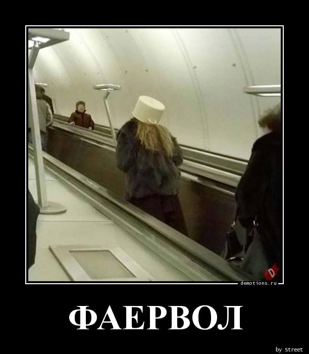 ФАЕРВОЛ