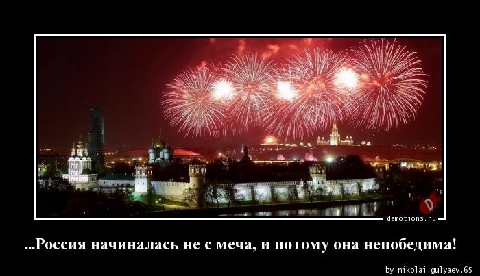 ...Россия начиналась не с меча, и потому она непобедима!