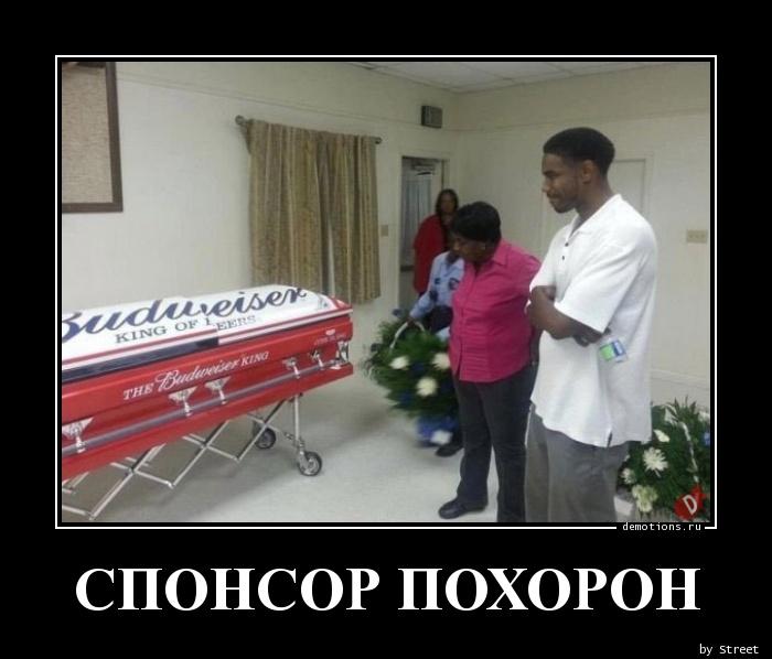 СПОНСОР ПОХОРОН