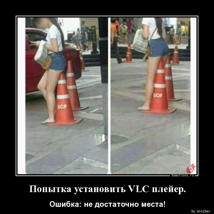 Попытка установить VLC плейер.