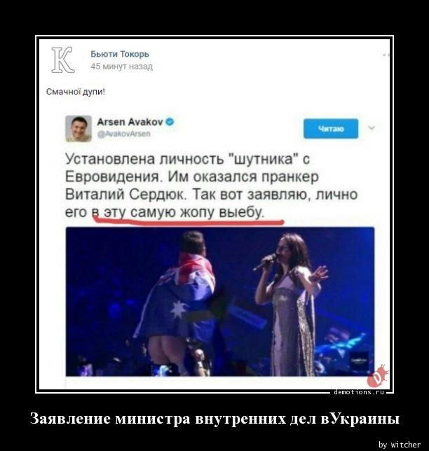 Заявление министра внутренних дел вУкраины