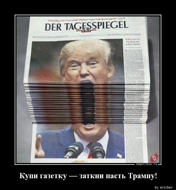 Купи газетку — заткни пасть Трампу!
