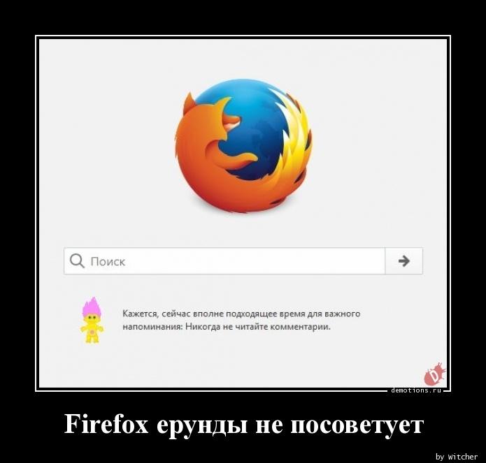 Firefox ерунды не посоветует
