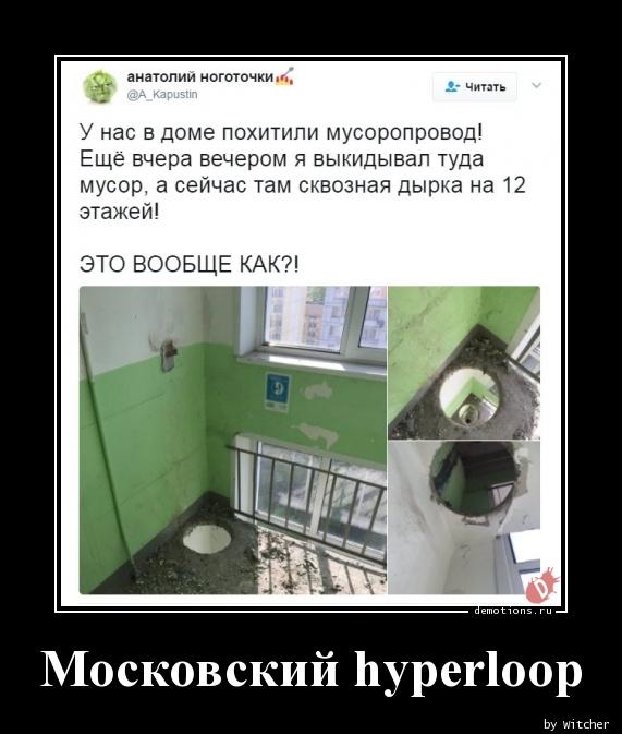 Московский hyperloop