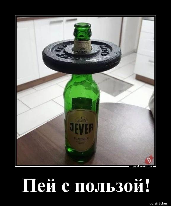 Пей с пользой!