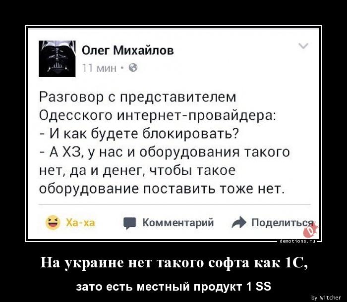 На украине нет такого софта как 1С,