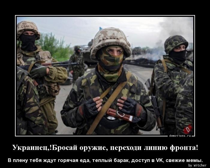Украинец,!Бросай оружие, переходи линию фронта!
