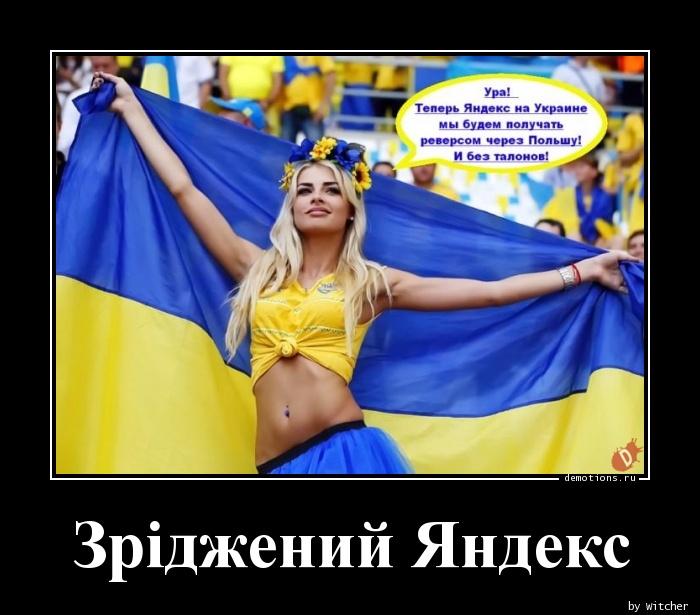 Зріджений Яндекс