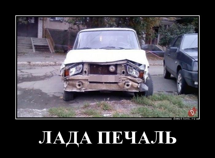 ЛАДА ПЕЧАЛЬ