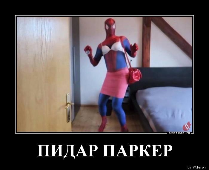 ПИДАР ПАРКЕР