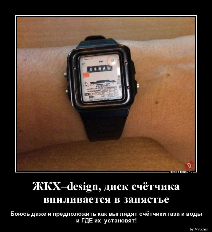 ЖКХ–design, диск счётчика впиливается в запястье