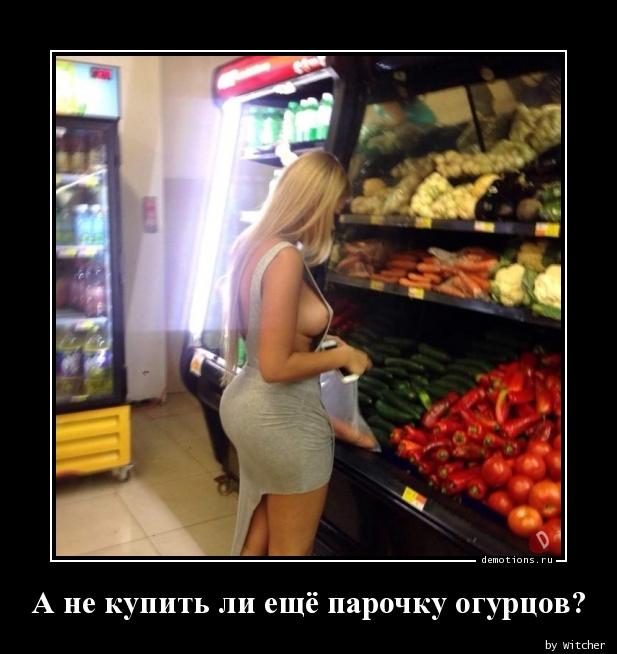 А не купить ли ещё парочку огурцов?
