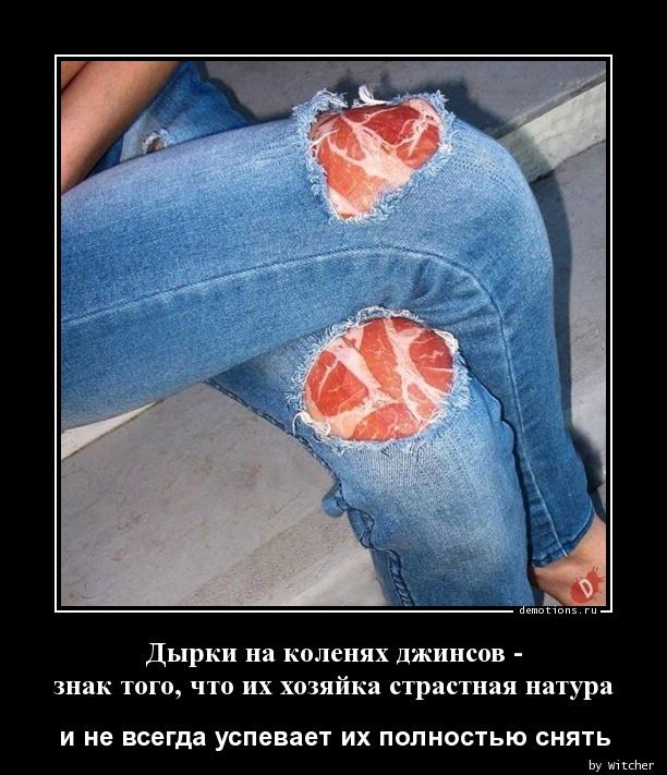 Дырки на коленях джинсов - знак того, что их хозяйка страстная натура