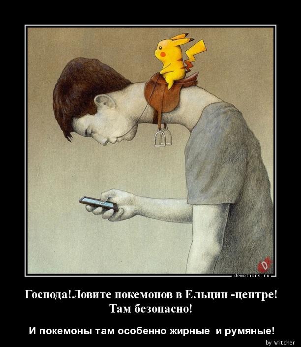 Господа!Ловите покемонов в Ельцин -центре! Там безопасно!