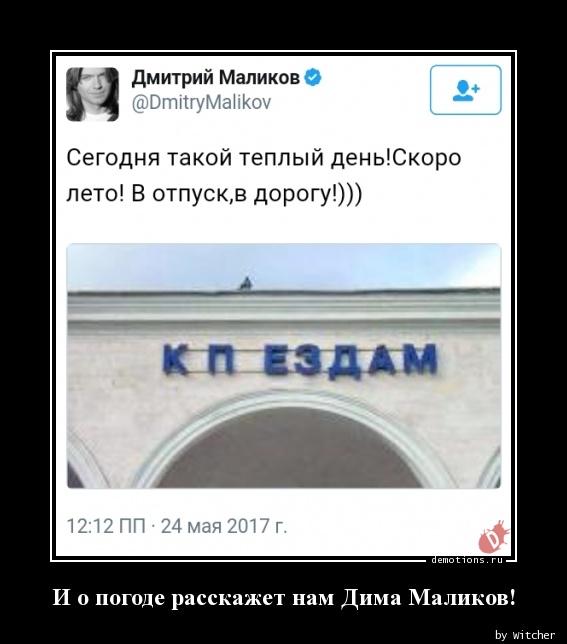 И о погоде расскажет нам Дима Маликов!