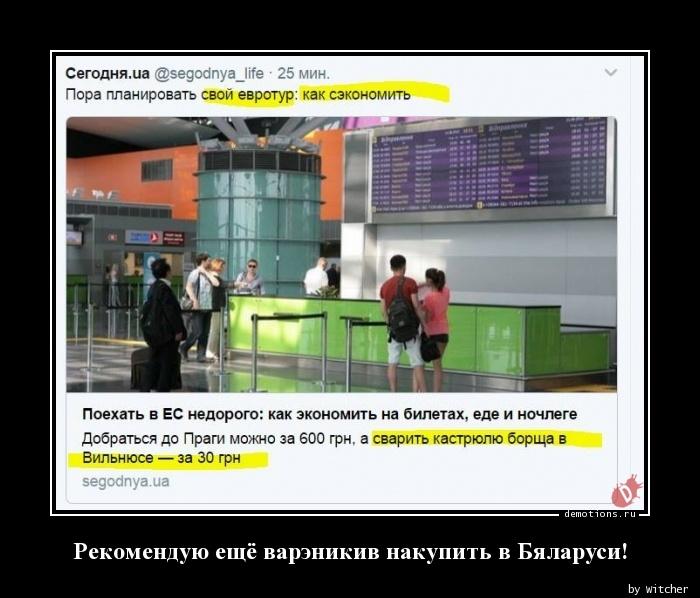 Рекомендую ещё варэникив накупить в Бяларуси!