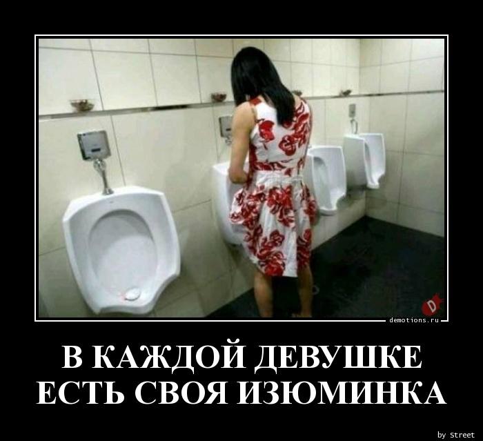 В женщине изюминка демотиватор