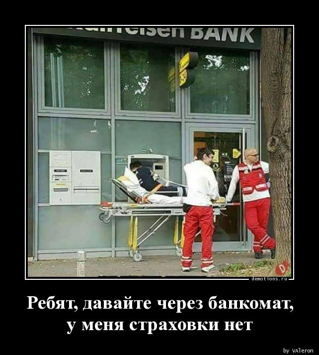 Ребят, давайте через банкомат, у меня страховки нет