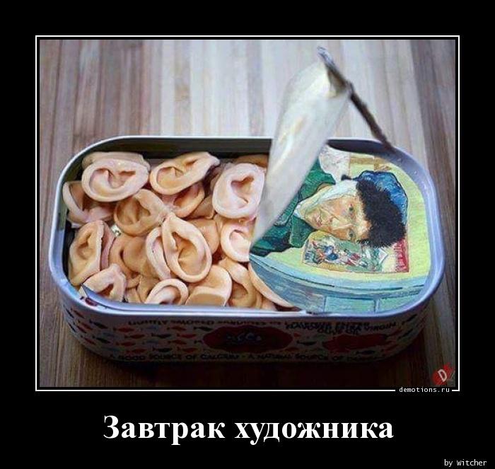 Завтрак художника