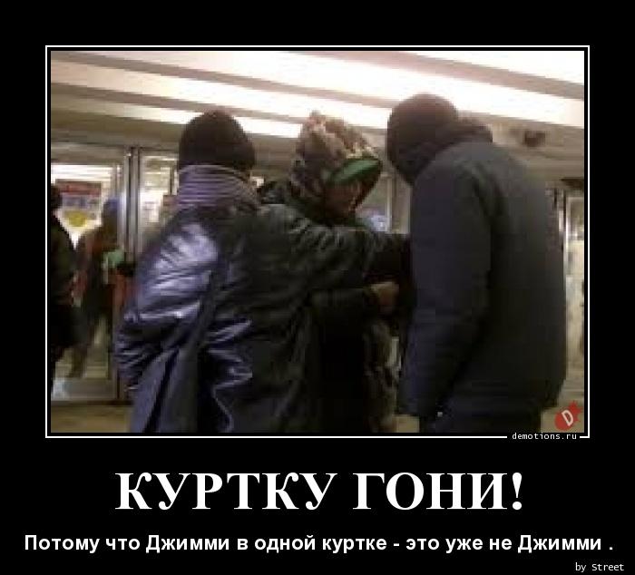 КУРТКУ ГОНИ!