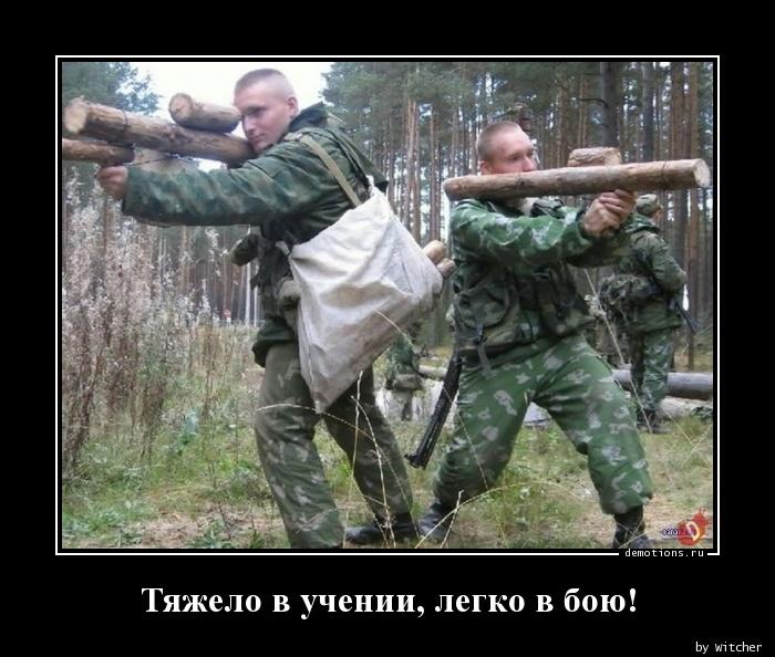 Тяжело в учении, легко в бою!