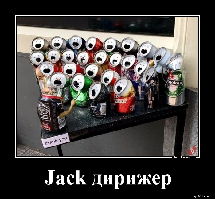 Jack дирижер