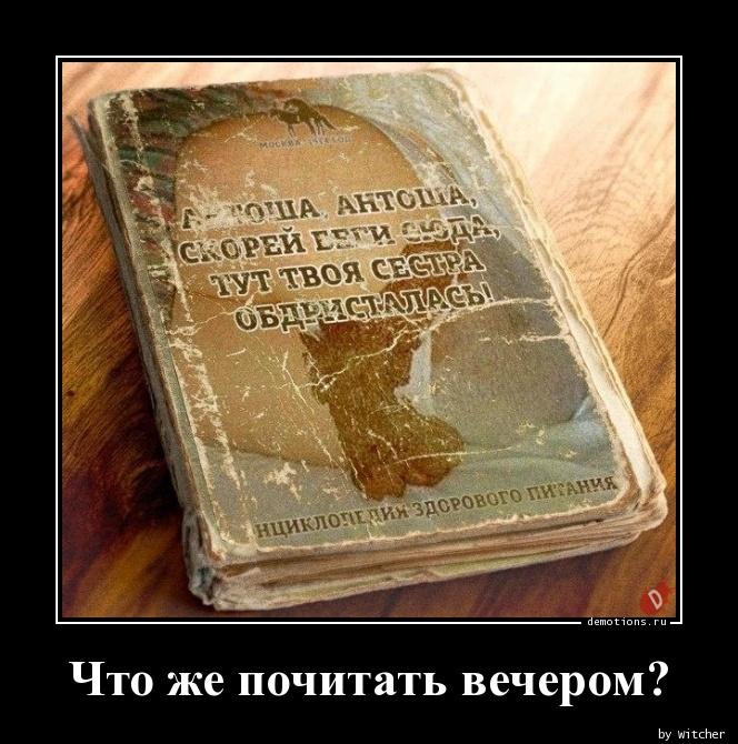 Что же почитать вечером?