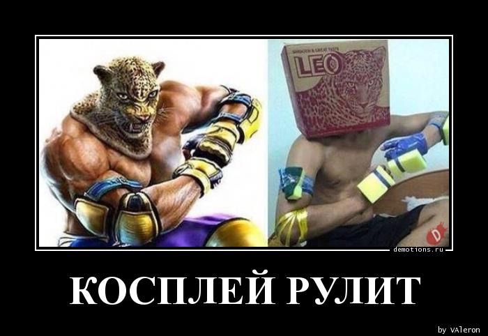 КОСПЛЕЙ РУЛИТ