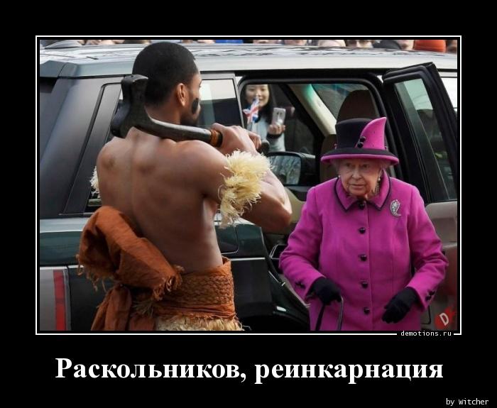 Демотиваторы на раскольникова