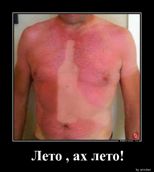 Лето , ах лето!