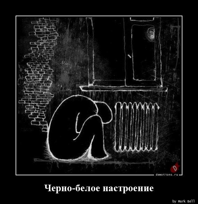 Черно-белое настроение
