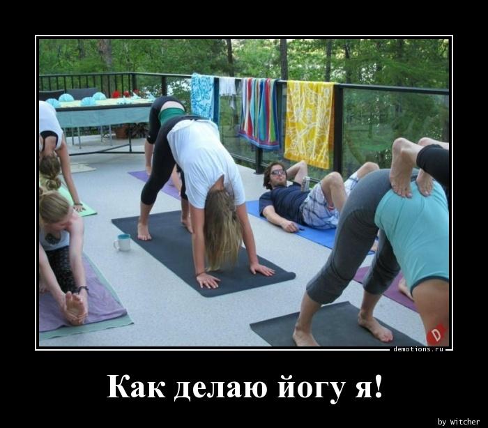 Как делаю йогу я!