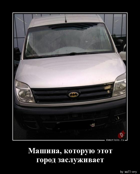 Машина, которую этот город заслуживает