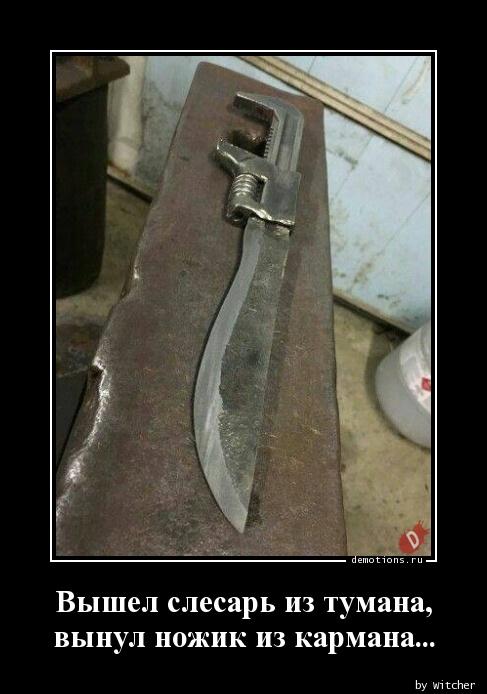 Вышел слесарь из тумана, вынул ножик из кармана...