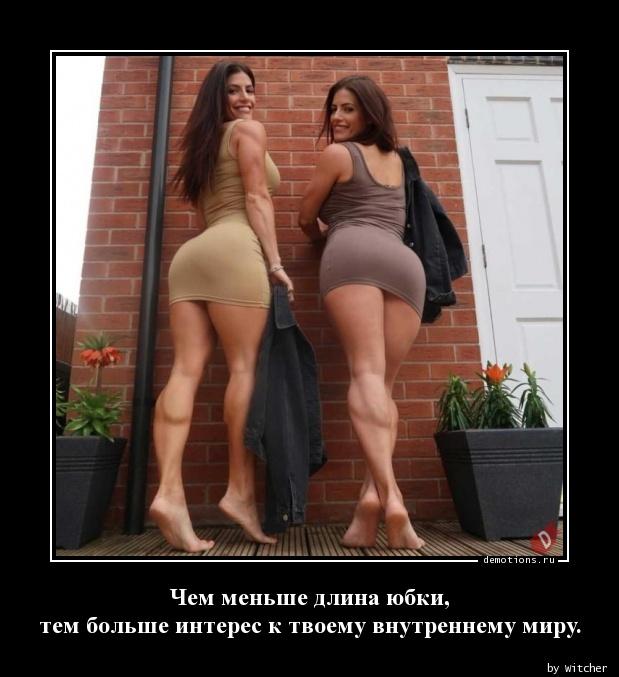 Чем меньше длина юбки, тем больше интерес к твоему внутреннему миру.