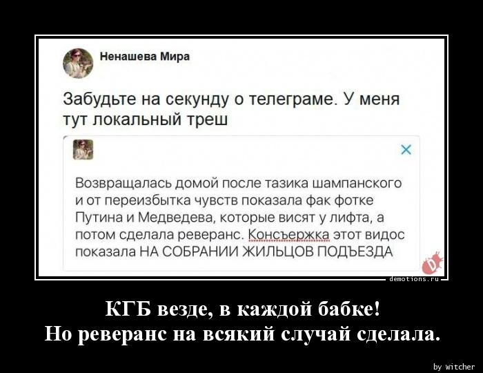 КГБ везде, в каждой бабке! Но реверанс на всякий случай сделала.