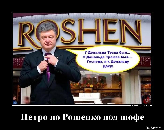 Петро по Рошенко под шофе