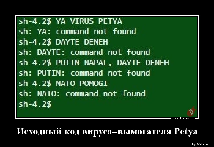 Исходный код вируса–вымогателя Petya