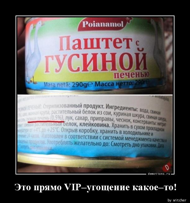 Это прямо VIP–угощение какое–то!