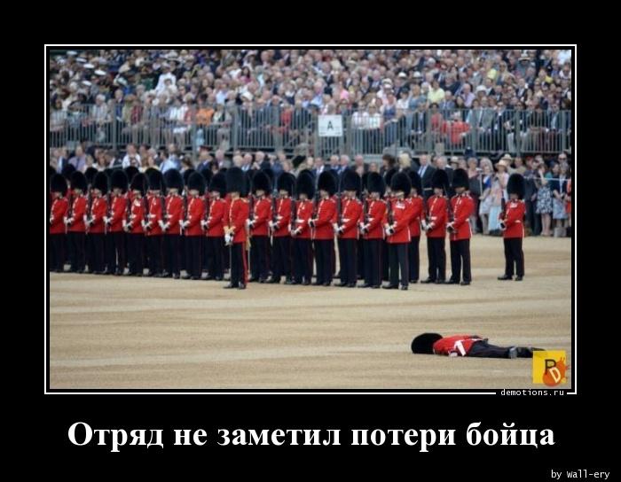 Отряд не заметил потери бойца