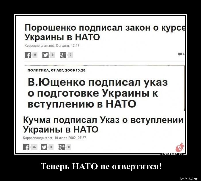 Тепeрь НАТО не отвертится!