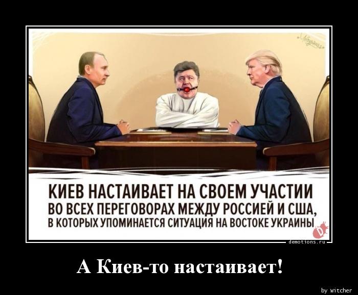 А Киев-то настаивает!