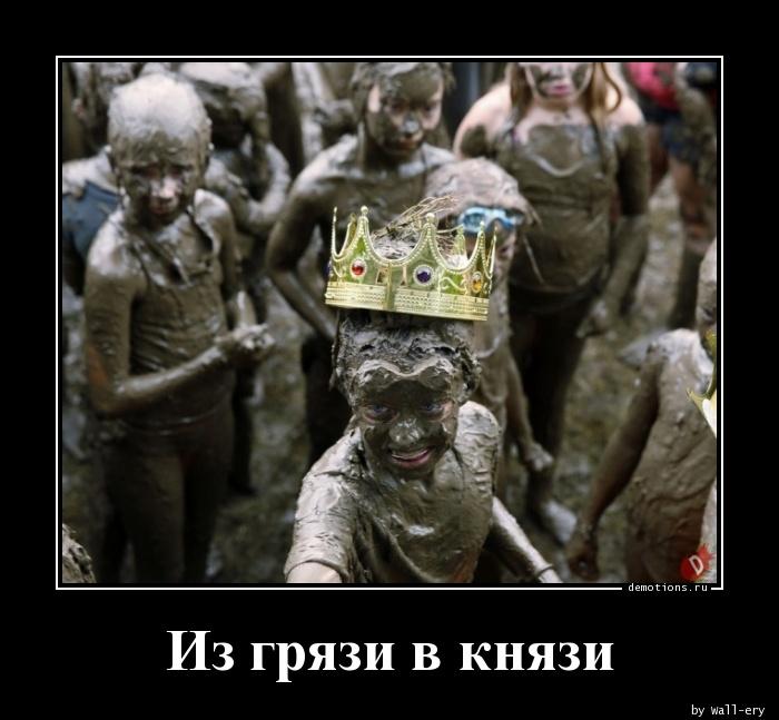 Из грязи в князи