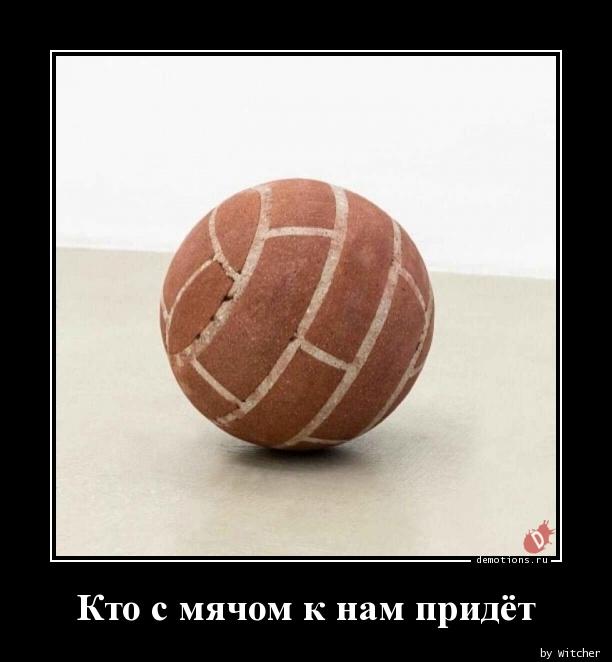 Кто с мячом к нам придёт